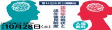 第14回市民公開講座 平成29年10月28日(土)