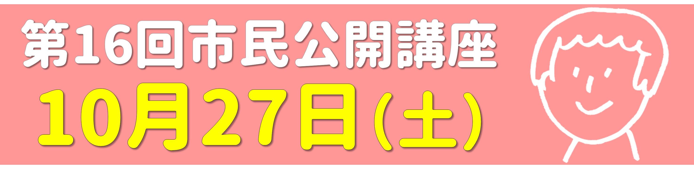 第16回市民公開講座 平成30年10月27日(土)