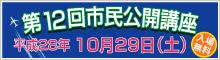 第12回市民公開講座 平成28年10月29日(土)
