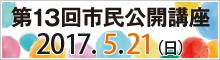 第13回市民公開講座 平成29年5月21日(日)