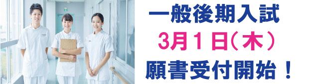 一般後期入試願書受付開始 平成30年3月1日(木)