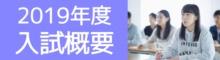 推薦前期入試願書受付開始 平成30年11月01日(木)