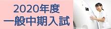 一般中期入試願書受付開始 2020年2月3日(月)