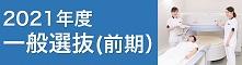 一般選抜前期入試願書受付開始 2021年1月6日(水)