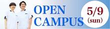 第2回オープンキャンパス