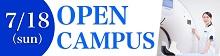 第4回オープンキャンパス