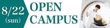 第5回オープンキャンパス