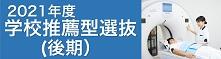 学校推薦型選抜(後期)願書受付開始 2020年11月16日(月)
