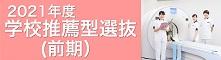 学校推薦型選抜(前期)願書受付開始 2020年10月23日(金)